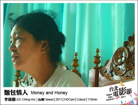 121麵包情人 Money and Honey.jpg