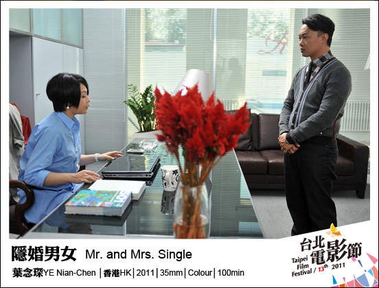 114隱婚男女 Mr. and Mrs.jpg