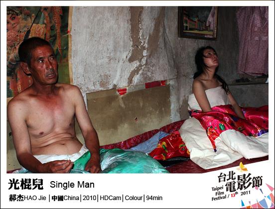 118光棍兒 Single Man.jpg