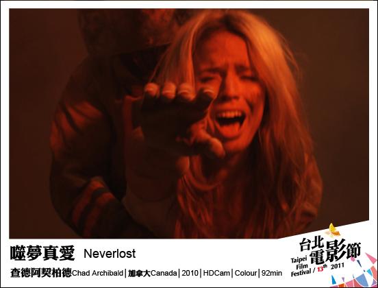 097噬夢真愛 Neverlost.jpg
