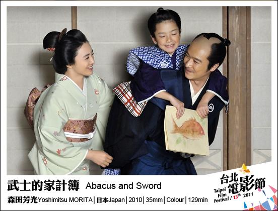 105武士的家計簿 Abacus and Sword.jpg