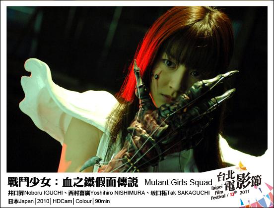 131戰鬥少女:血之鐵假面傳說 Mutant Girls Squad.jpg