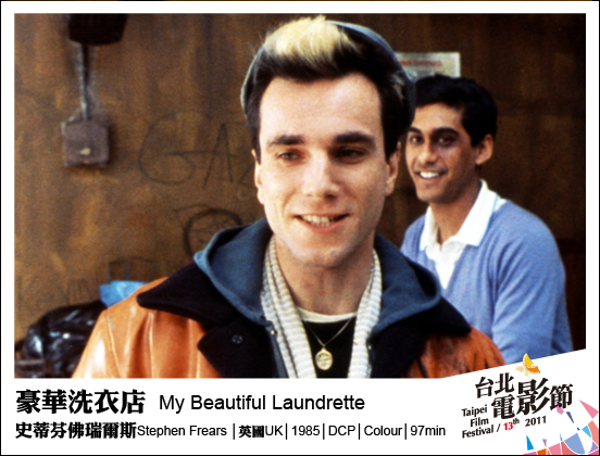 065豪華洗衣店 My Beautiful Laundrette.jpg