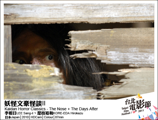 128妖怪文豪怪談 II Kaidan Horror Classics - The Nose + The Days After.jpg
