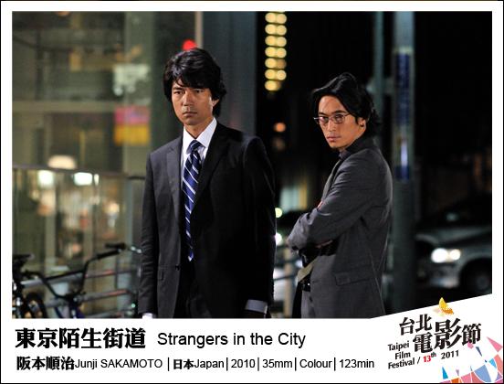 119東京陌生街道 Strangers in the City.jpg