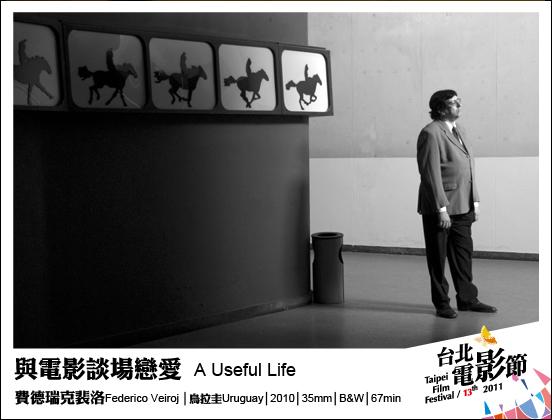 089與電影談場戀愛 A Useful Life.jpg