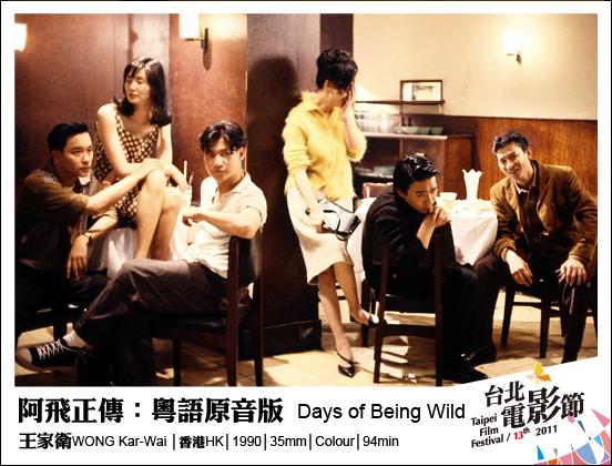 140阿飛正傳:粵語原音版 Days of Being Wild.jpg