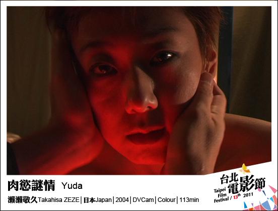 102肉慾謎情 Yuda.jpg