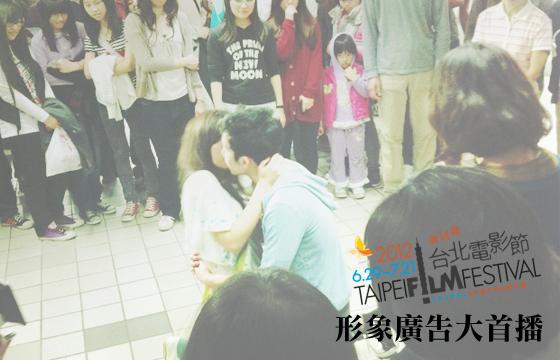 《台北電影節》形象廣告
