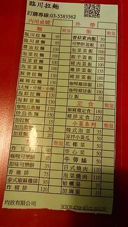 2015.05.30。(3歲8個月又21天)(1歲11個月又8天)。竹北臨川拉麵(簡單的菜單,價位很親民,大致還是以拉麵為賣點)-5