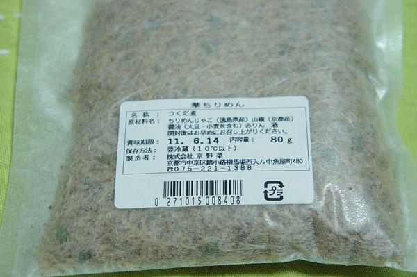 tn_DSC08105.JPG