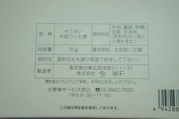 tn_DSC08501.JPG