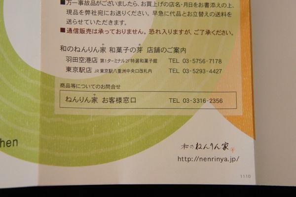 tn_DSC08218