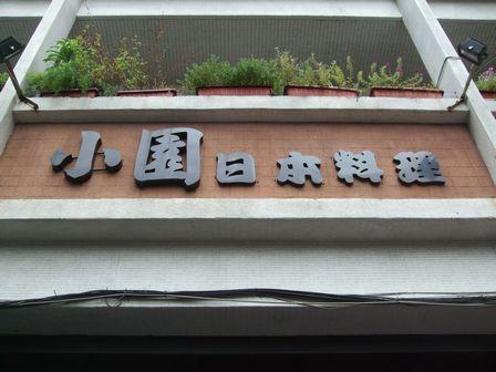 tn_DSCF0200.JPG
