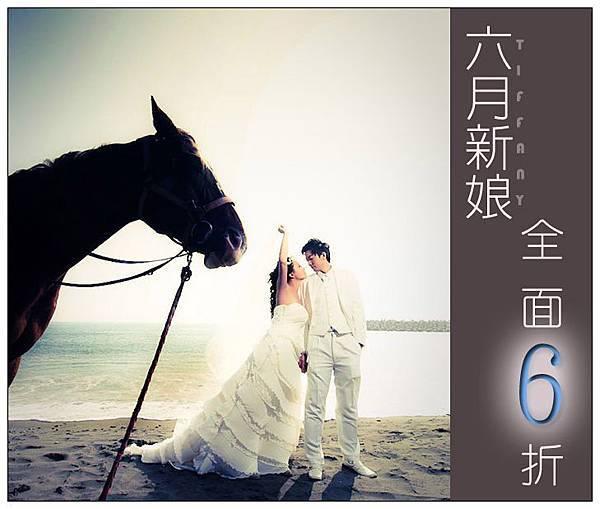 六月新娘*結婚包套全面↘6折!