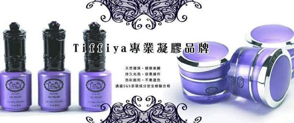 Tiffiya國際美甲專業品牌-拉線雕刻膠-t02.jpg