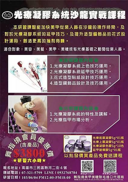 20141213凝膠延甲課程照片-t01.jpg