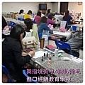 20141009-美甲創業班1.jpg