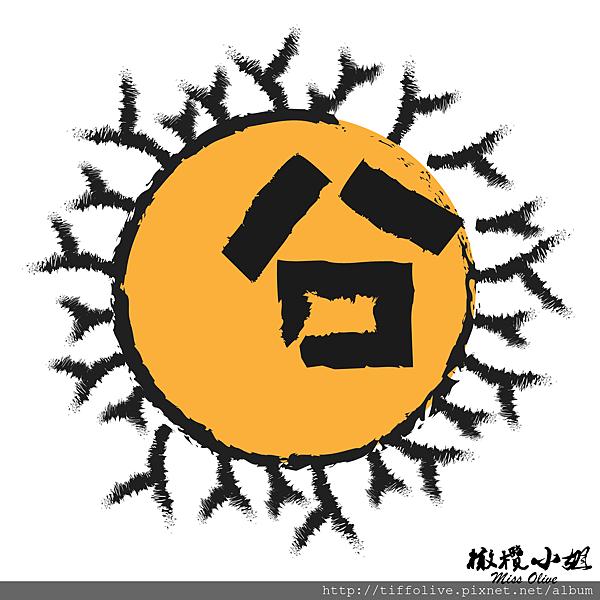 20140412囧臉-01