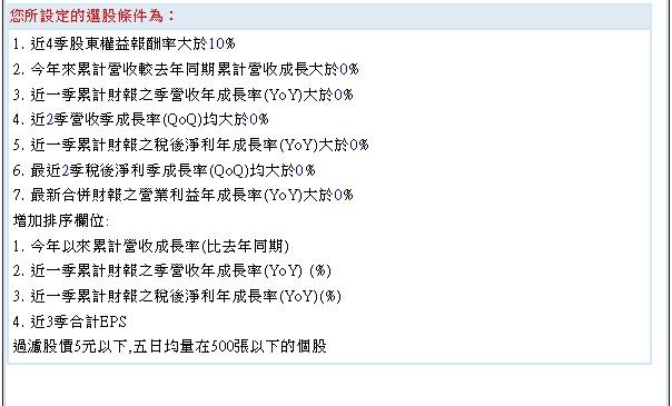 20131125營收及獲利逐季成長股.3