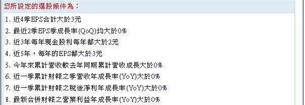 20131215長期高獲利高配息公司.2