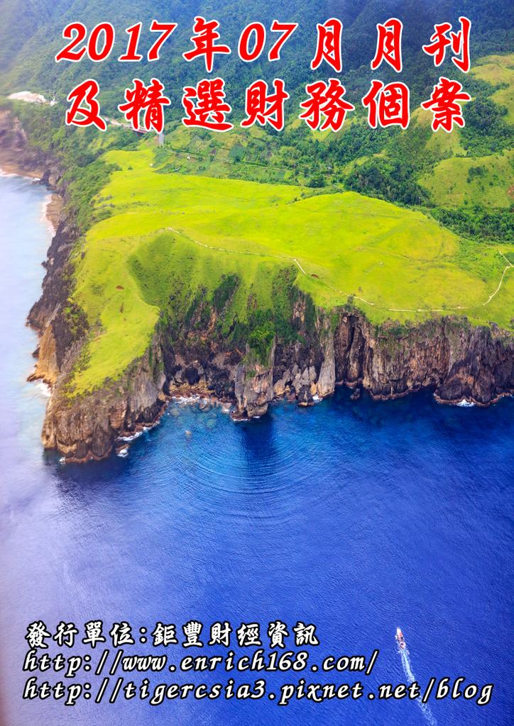 2017年07月月刊及精選財務個案-封面.png