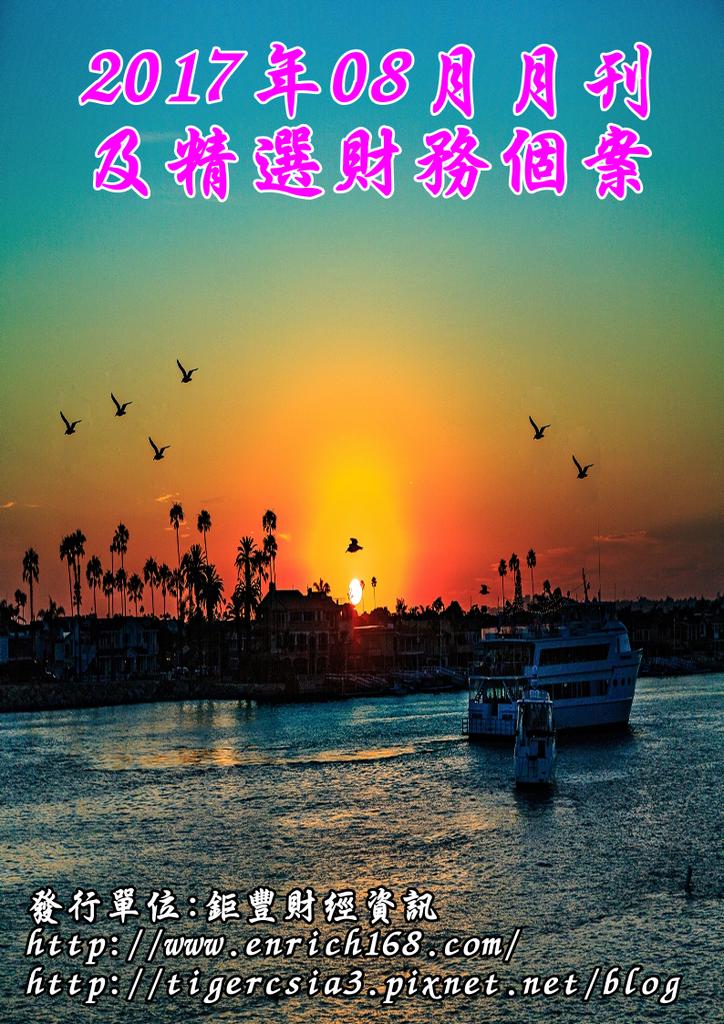 2017年08月月刊及精選財務個案-封面.png