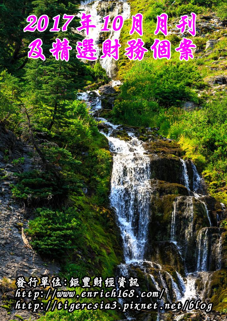 2017年10月月刊及精選財務個案-封面.png
