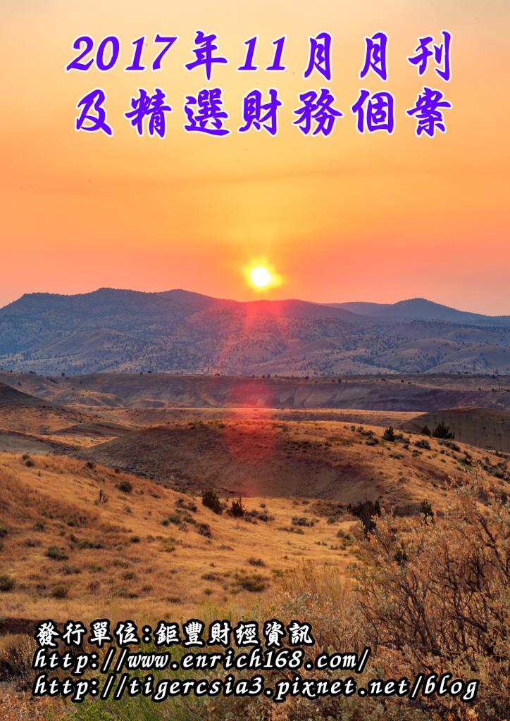 2017年11月月刊及精選財務個案-封面.png