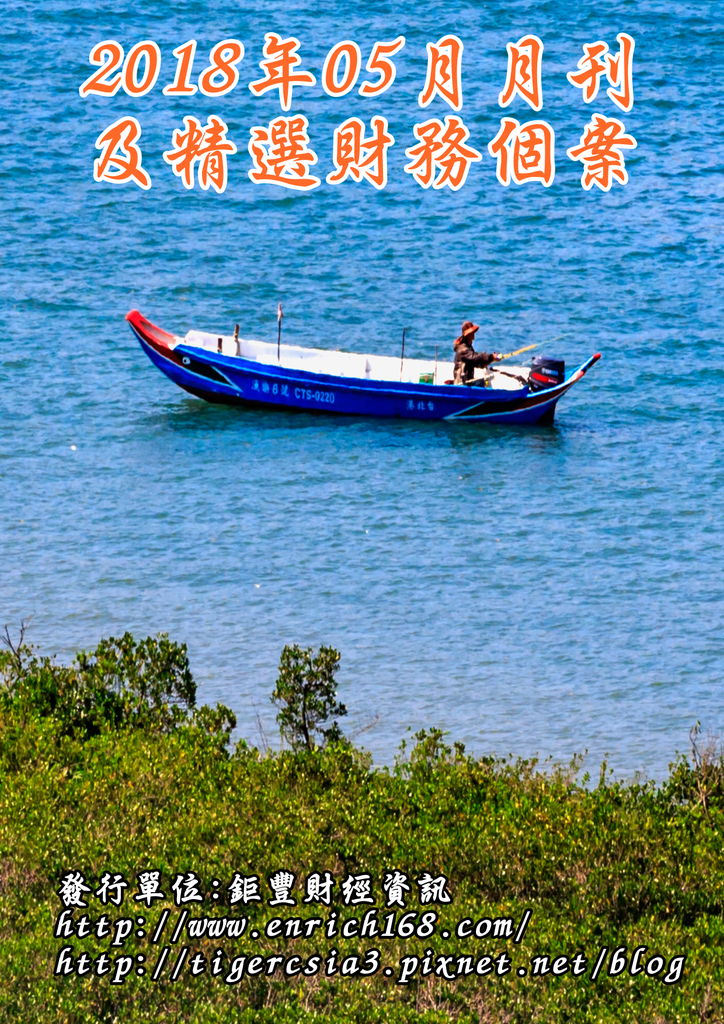 2018年05月月刊及精選財務個案-封面.png