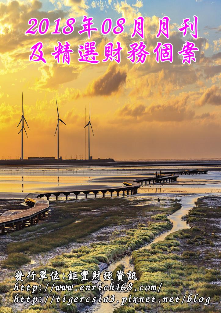 2018年08月月刊及精選財務個案-封面.png