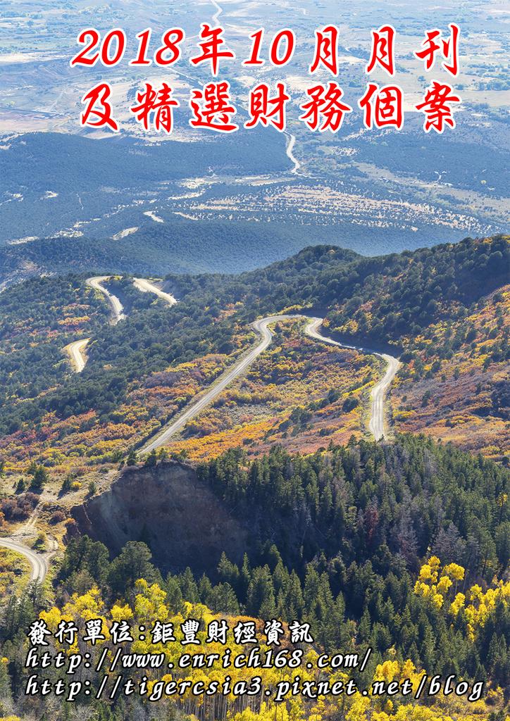 2018年10月月刊及精選財務個案-封面.png