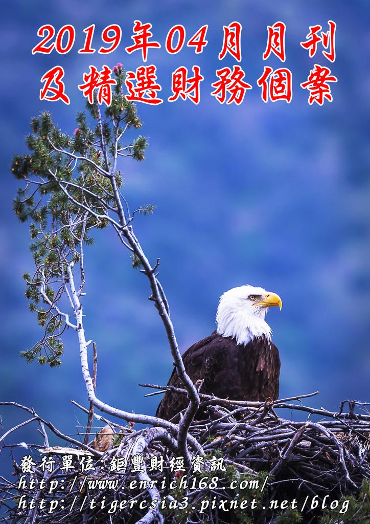 2019年04月月刊及精選財務個案-封面-3.png