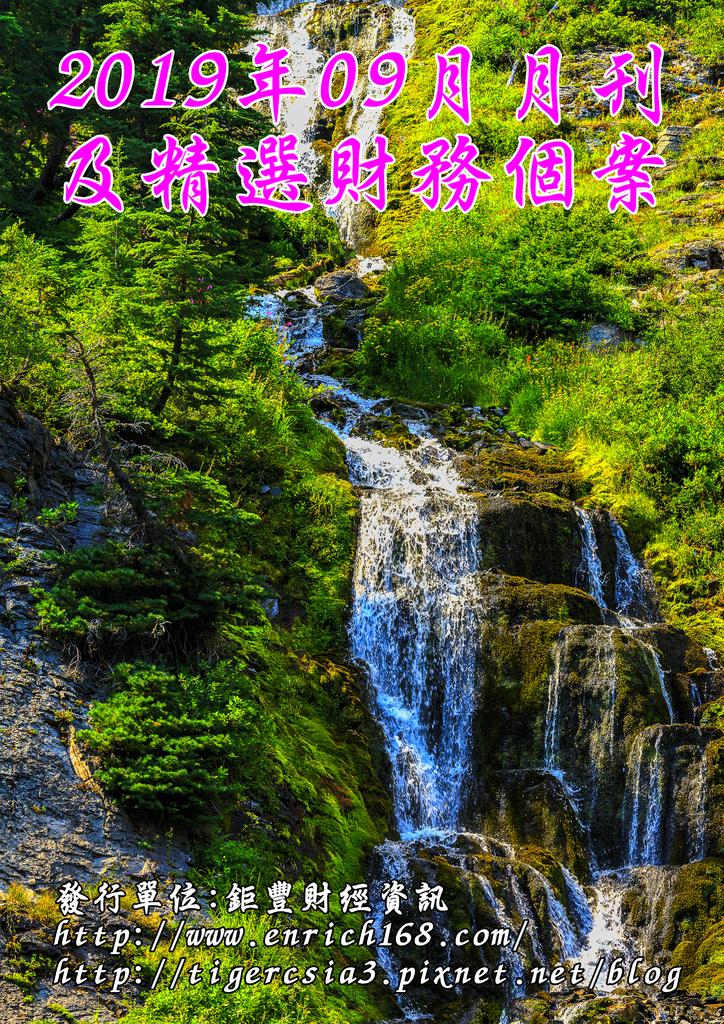 2019年09月月刊及精選財務個案-封面.png