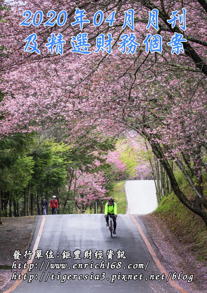 2020年04月月刊及精選財務個案-封面.png