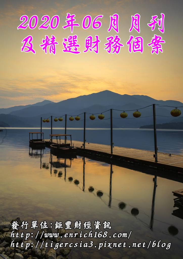 2020年06月月刊及精選財務個案-封面.png