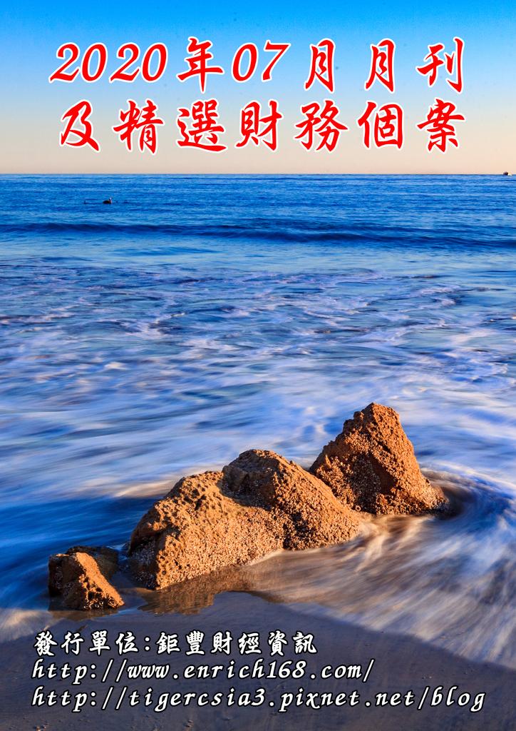 2020年07月月刊及精選財務個案-封面.png