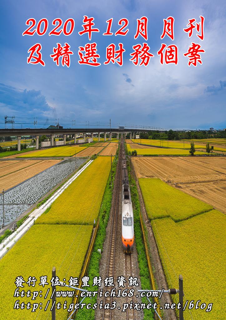 2020年12月月刊及精選財務個案-封面.png