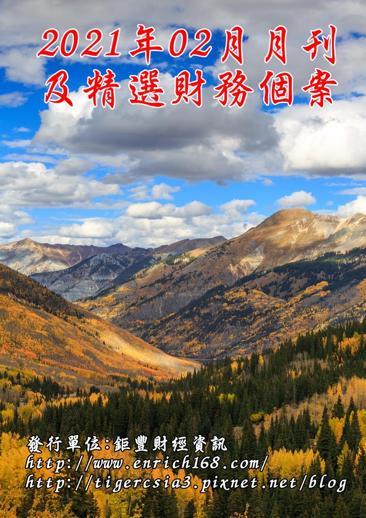 2021年02月月刊及精選財務個案-封面.png