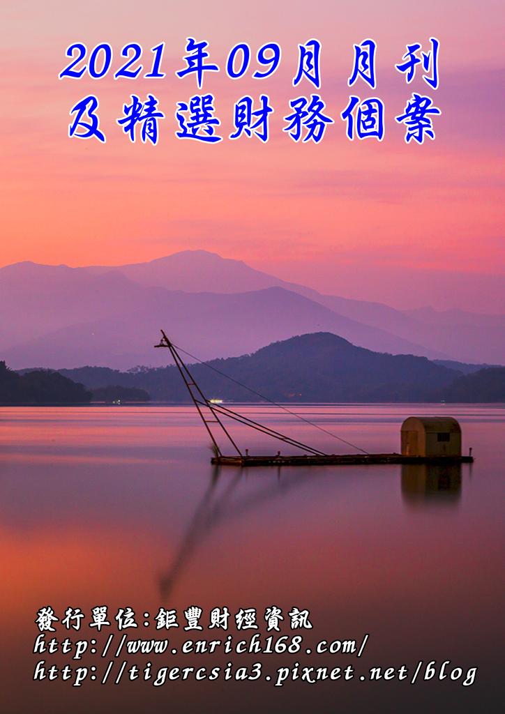 2021年09月月刊及精選財務個案-封面.png