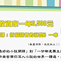 DJ投資家送小說課_banner_720x300.png