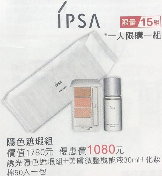 IPSA.jpg