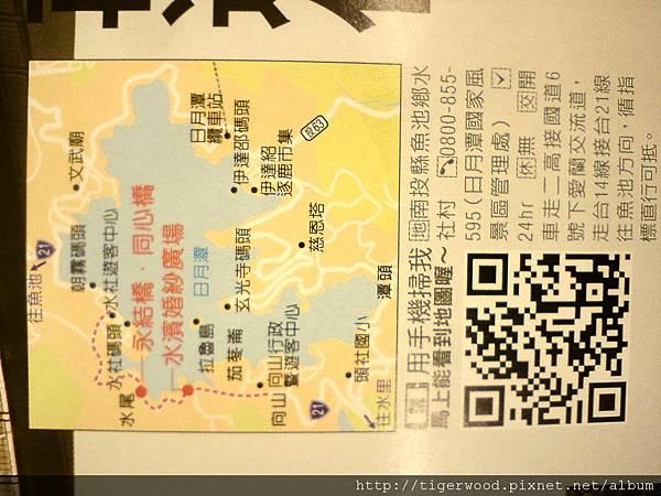 Maps_日月潭伊達紹族