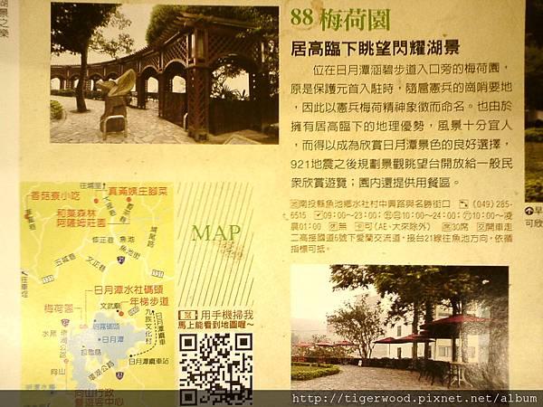 Maps_日月潭伊達紹族 (2)