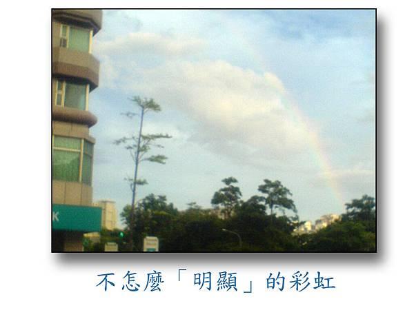 三民區的彩虹