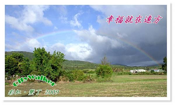 墾丁的彩虹