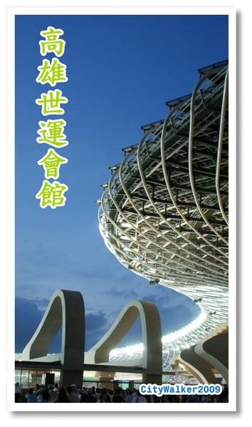 高雄2009世運會館