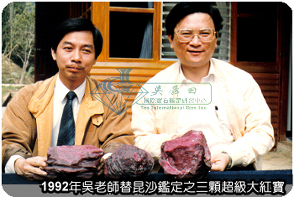 三顆紅寶石-1.jpg