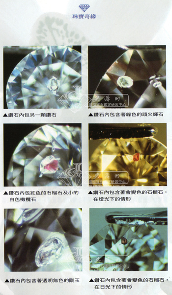 珠寶奇緣002.jpg