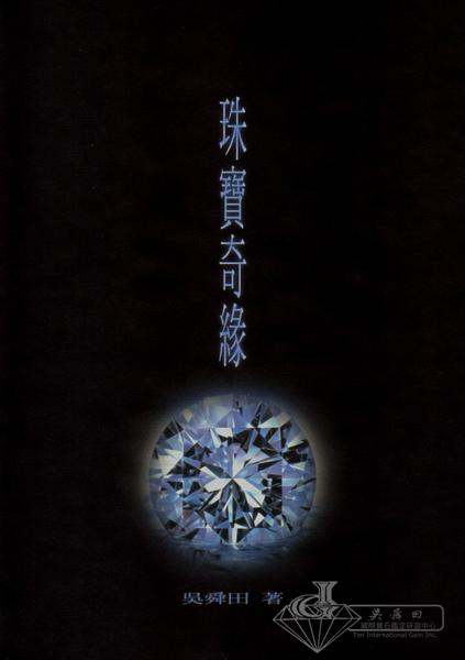 珠寶奇緣封面004.jpg